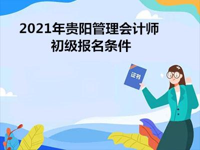 2021年贵阳管理会计师初级报名条件