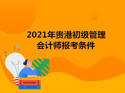 2021年贵港初级管理会计师报考条件