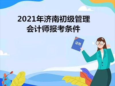 2021年济南初级管理会计师报考条件