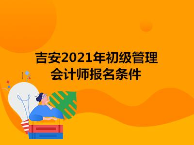 吉安2021年初级管理会计师报名条件