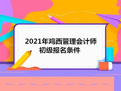 2021年鸡西管理会计师初级报名条件