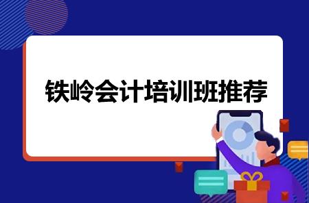 铁岭会计培训班推荐