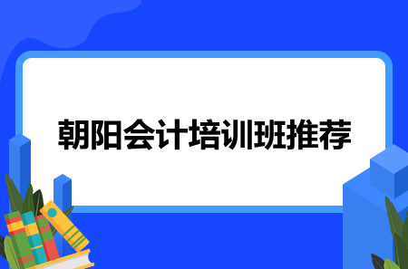 朝阳会计培训班推荐