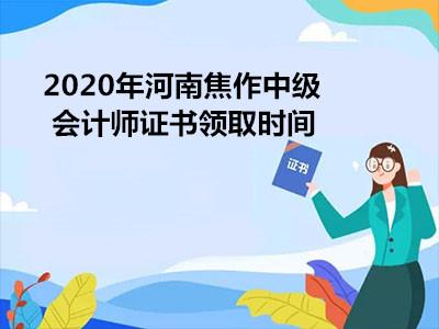 2020年河南焦作中级会计师证书领取时间