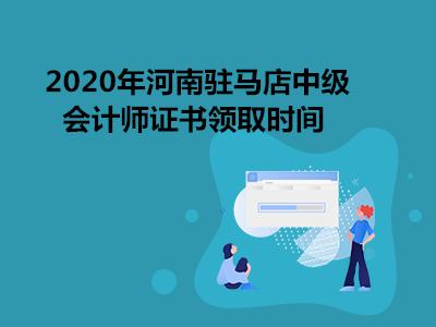 2020年河南驻马店中级会计师证书领取时间