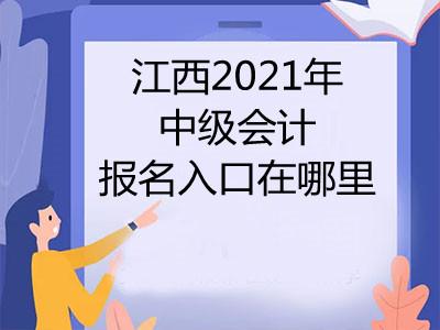 江西2021年中级会计报名入口在哪里