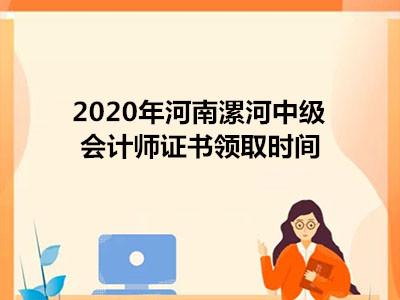 2020年河南漯河中级会计师证书领取时间