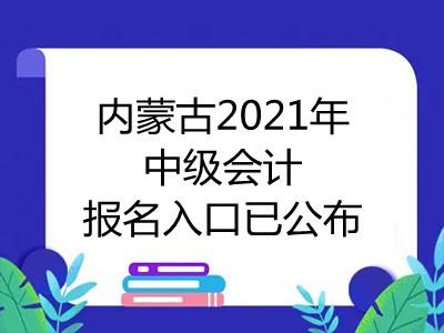 内蒙古2021年中级会计报名入口已公布