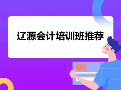 辽源会计培训班推荐