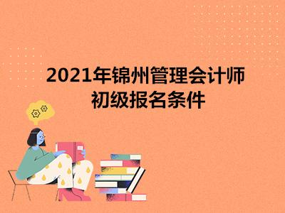 2021年锦州管理会计师初级报名条件