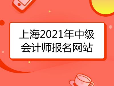 上海2021年中级会计师报名网站公布了吗