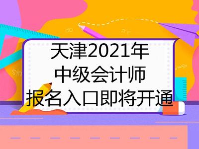 天津2021年中级会计师报名入口即将开通