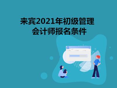 来宾2021年初级管理会计师报名条件
