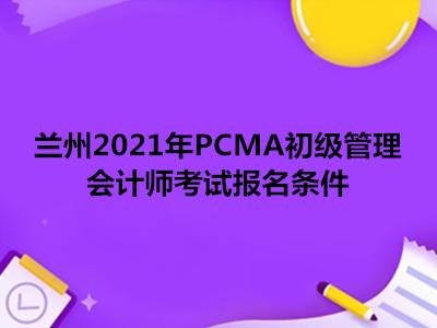 兰州2021年PCMA初级管理会计师考试报名条件