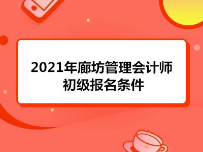 2021年廊坊管理会计师初级报名条件