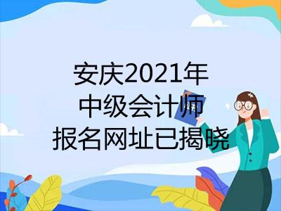 安庆2021年中级会计师报名网址已揭晓