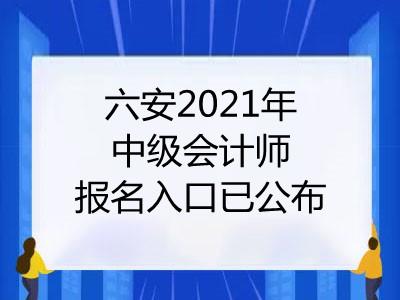 六安2021年中级会计师报名入口已公布