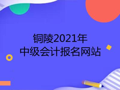铜陵2021年中级会计报名网站在哪里