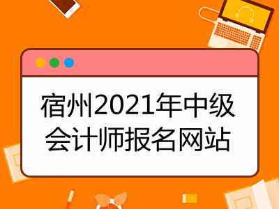 宿州2021年中级会计师报名网站公布了吗