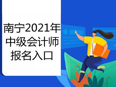 南宁2021年中级会计师报名入口开通了吗