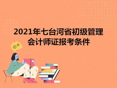 2021年七台河省初级管理会计师证报考条件