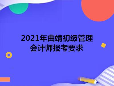 2021年曲靖初级管理会计师报考要求