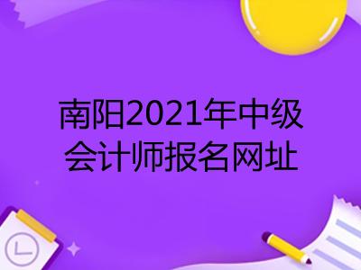 南阳2021年中级会计师报名网址是什么