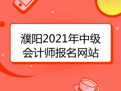 濮阳2021年中级会计师报名网站已揭晓