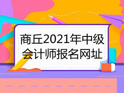 商丘2021年中级会计师报名网址在哪里