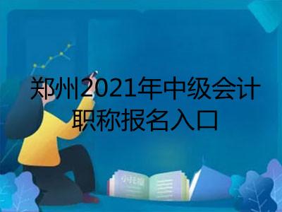 郑州2021年中级会计职称报名入口在哪里