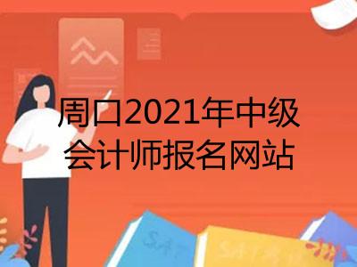 周口2021年中级会计师报名网站是什么