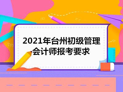 2021年台州初级管理会计师报考要求