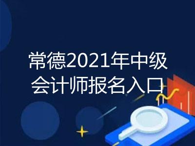 常德2021年中级会计师报名入口已公布