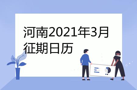 河南2021年3月征期日历
