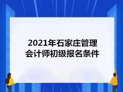 2021年石家庄管理会计师初级报名条件