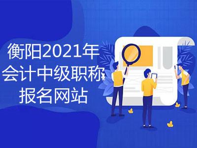 衡阳2021年会计中级职称报名网站是什么