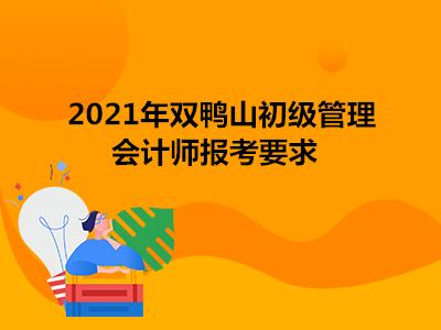 2021年双鸭山初级管理会计师报考要求