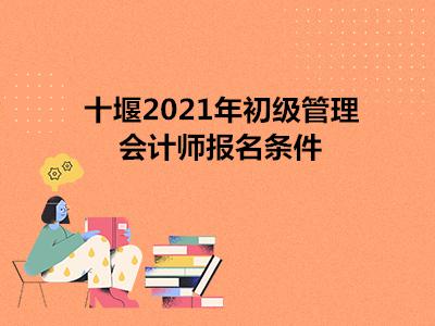 十堰2021年初级管理会计师报名条件