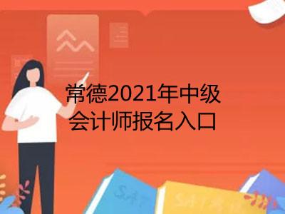 常德2021年中级会计师报名入口在哪里