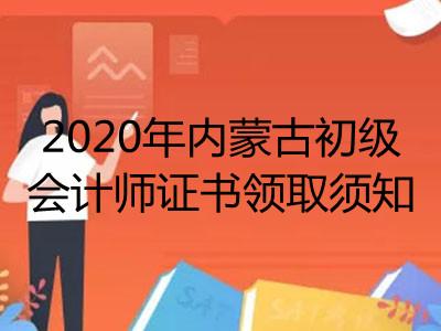 2020年内蒙古初级会计师证书领取须知