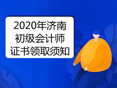 2020年济南初级会计师证书领取须知