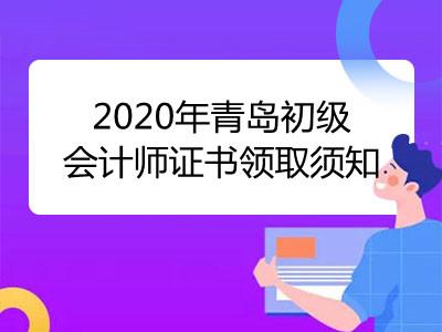 2020年青岛初级会计师证书领取须知