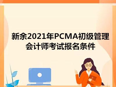新余2021年PCMA初级管理会计师考试报名条件