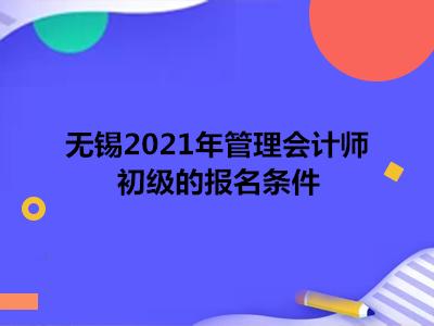 无锡2021年管理会计师初级的报名条件