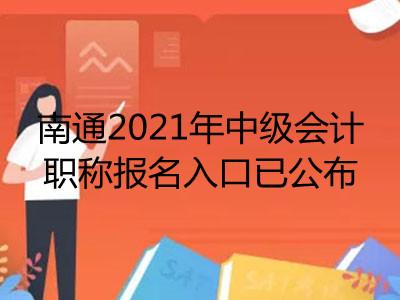 南通2021年中级会计职称报名入口已公布