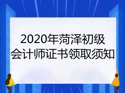 2020年菏泽初级会计师证书领取须知