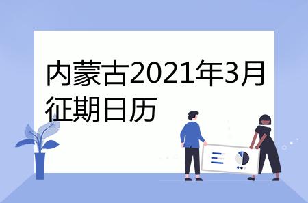内蒙古2021年3月征期日历