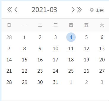 山东2021年3月征期日历