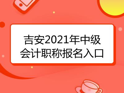 吉安2021年中级会计职称报名入口即将开通
