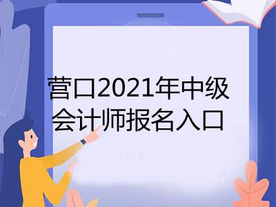 营口2021年中级会计师报名入口即将开通